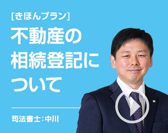 [相続の悩み]不動産の相続登記について/司法書士:中川