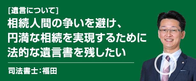 安心円滑な財産管理は、自分が元気なうちに信頼できる家族に託したい/司法書士:福田