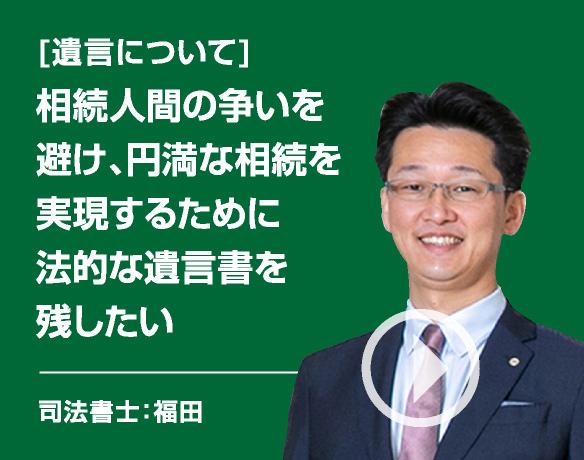 [家族信託の悩み]安心円滑な財産管理は、自分が元気なうちに信頼できる家族に託したい/司法書士:福田