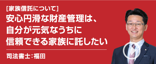 [身元保証の悩み]相続人間の争いを避け、円満な相続実現するために法的な遺言書を残したい/司法書士:福田