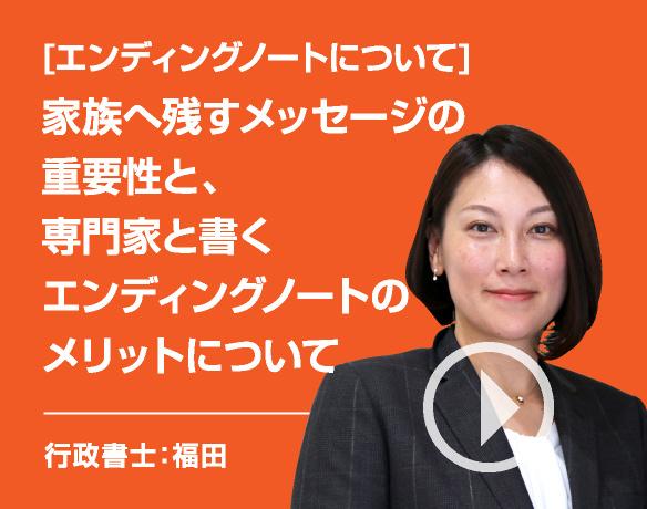 [エンディングノートについて]家族へ残すメッセージの重要性と、専門家と書くエンディングノートのメリットについて/司法書士:福田