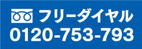 フリーダイヤル 0120-753-793
