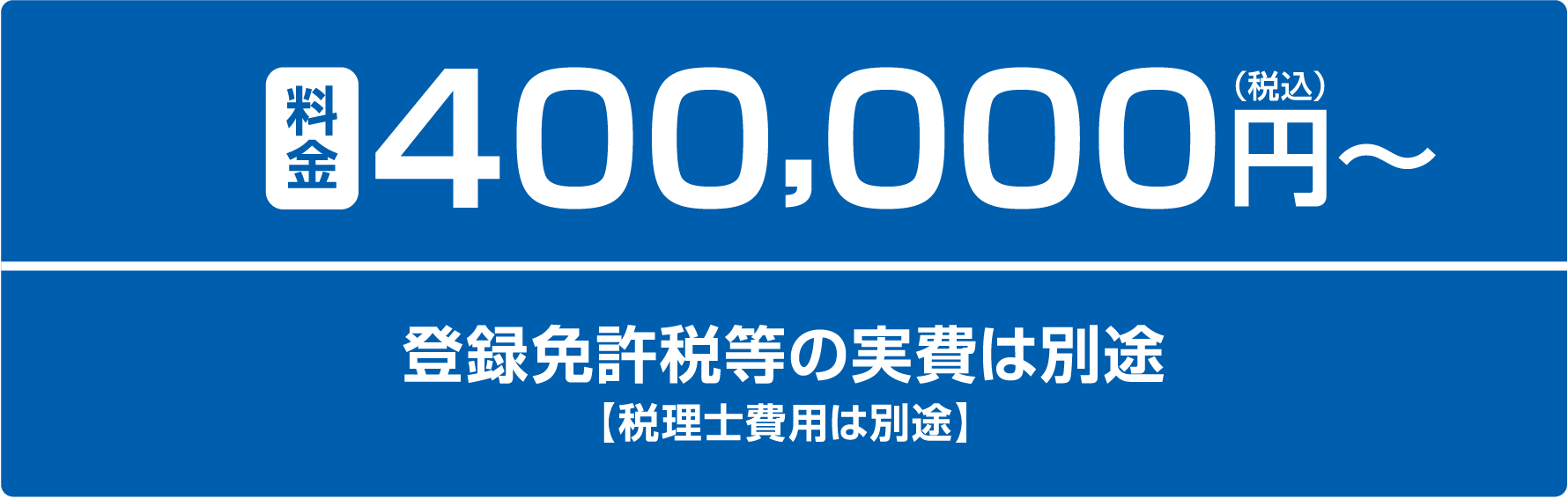 料金400,000円(税込)〜 登録免許税等の実費は別途【税理士費用は別途】