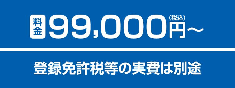 料金99,000円(税別)〜 登録免許税等の実費は別途